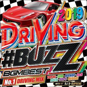 MIXCD -送料無料- 2019 DRIVING ♯BUZZ BGM BEST《洋楽 Mix CD/洋楽 CD》《 MKDR-0070 / メーカー直送 / 正規品》
