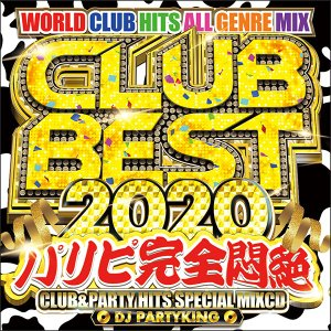 MIXCD -送料無料 - CLUB BEST 2020 -パリピ完全悶絶- 《洋楽 Mix CD/洋楽 CD》《 MKDR-0074 / メーカー直送 / 正規品》|bmpstore