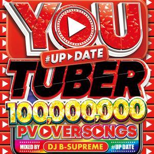 送料無料 YOU TUBER 100,000,000 PV OVER SONG ♯UP DATE MKDR-0081 メーカー直送 正規品|bmpstore