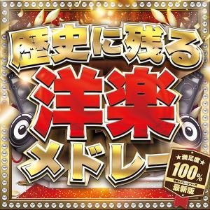 歴史に残る洋楽メドレー最新版 洋楽 ヒットチャート 最新 ランキング MIXCD 洋楽 定番 MKDR-0083の商品画像|ナビ