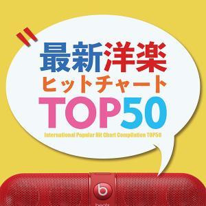 最新洋楽TOPチャート50 洋楽 ヒットチャート 最新 人気 ランキング おすすめ 送料無料 MIXCD 洋楽 定番 MKDR-0086|bmpstore