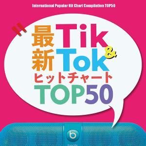 最新Tik&Tok TOPチャート50 洋楽 ヒットチャート 最新 人気 ランキング おすすめ 送料無料 MIXCD 洋楽 定番 MKDR-0087|bmpstore