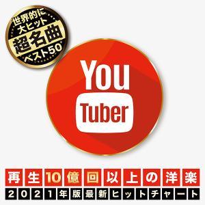 YOU TUBER 再生回数10億回以上の洋楽 洋楽 ヒットチャート 最新 人気 ランキング おすすめ 送料無料 MIXCD 洋楽 定番 MKDR-0091|bmpstore