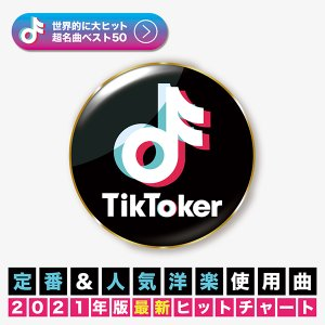 TIK TOKER 定番&人気使用曲の洋楽 洋楽 ヒットチャート 最新 人気 ランキング おすすめ 送料無料 MIXCD 洋楽 定番 MKDR-0092|bmpstore
