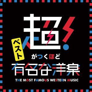 超がつくほど有名な洋楽ベスト- 洋楽 ヒットチャート 最新 人気 ランキング おすすめ 送料無料 MIXCD 洋楽 定番 MKDR-0094|bmpstore