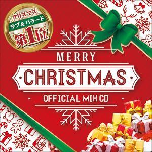 2020年最新版 王道&新曲 クリスマスソング MIXCD -MERRY CHRISTMAS -OFFICIAL MIXCD- 洋楽の商品画像|ナビ