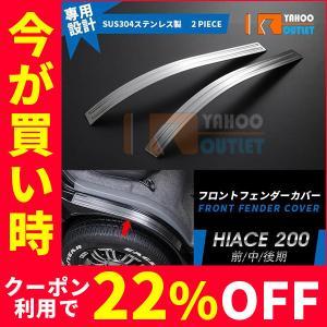 人気 ハイエース 200系 前/中/後期 1~6型 フロント フェンダーカバー スカッフプレート キ...