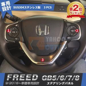 人気 フリード GB5/6/7/8 2016/09〜 ステアリングパネル インテリアパネル ガーニッ...