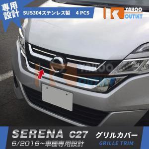 【商品説明】 適合車種:日産 セレナ C27  年式:2016年6月~ ピース数:4pcs 材質:S...