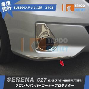 【商品説明】 適合車種:日産 セレナ C27  年式:2016年6月〜 ピース数:2pcs 材質:S...