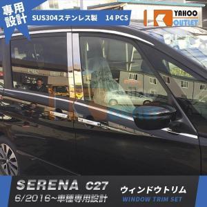 【商品説明】 適合車種:日産 セレナ C27 /ハイウェイスター 年式:2016年6月〜 ピース数:...