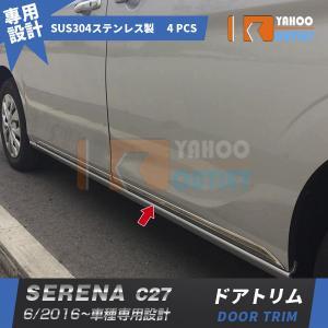 【商品説明】 適合車種:日産 セレナ C27  G/X/S グレード 年式:2016年6月~ ピース...