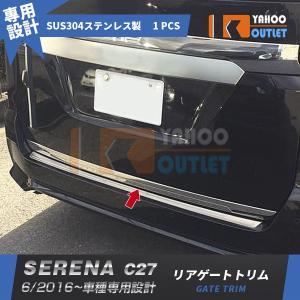 【商品説明】 適合車種:日産 セレナ C27 / ハイウェイスター 年式:2016年6月~ ピース数...