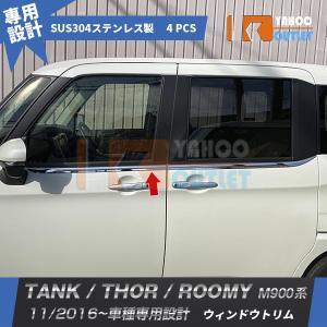 【商品説明】 適合車種:トヨタ タンク/ルーミー/トール 年式:2016年 ピース数:4pcs 材質...