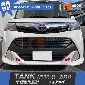 トヨタ 新型タンク M900系 フォグカバー フォグランプ ...