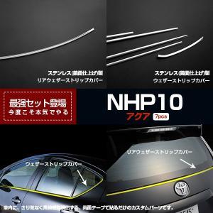 トヨタ アクア NHP10 前期 リアゲートウェザーストリップカバー&ウェザーストリップカバー ガー...