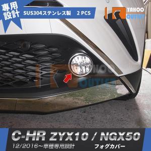 トヨタ C-HR ZYX10/NGX50 フォグカバー フォグランプカバー 外装品 ステンレス製 c...