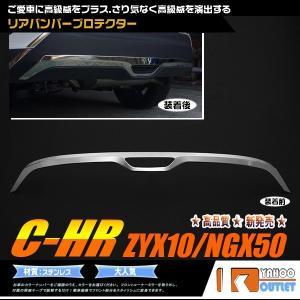 トヨタ C-HR ZYX10/NGX50 リア バンパー プロテクター ガーニッシュ 傷防止 ステン...