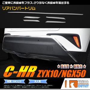 C-HR ZYX10/NGX50 リアバンパートリム バンパー ガーニッシュ 鏡面 エアロ カスタム...