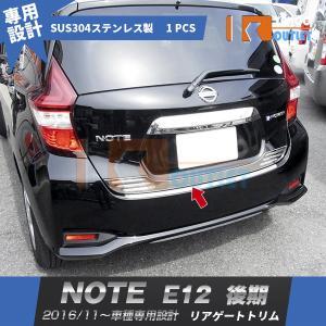 【商品説明】 適合車種:NISSAN NOTE E12 年式:後期(2016年11月〜) ピース数:...