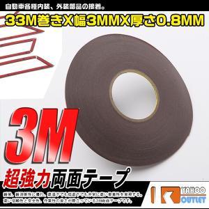 人気商品  超強力 3M 両面テープ 粘着力抜群 パーツ取付補強 長さ33m 厚み0.8mm 幅3m...