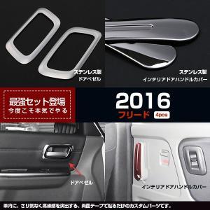 ホンダ 新型 フリード 2016 インナー ドアベゼル& ドアハンドルカバー ガーニッシュ インテリ...