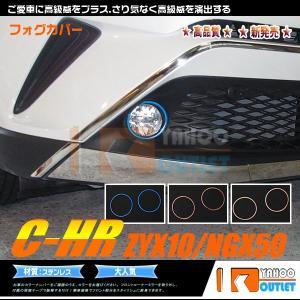 新色登場 トヨタ C-HR ZYX10/NGX50 フォグカバー フォグランプカバー ステンレス製 ...