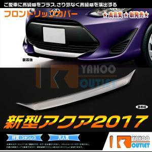 【商品説明】 適合車種:トヨタ 新型 アクア  年式:2017年  ピース数:1pcs 材質:SUS...
