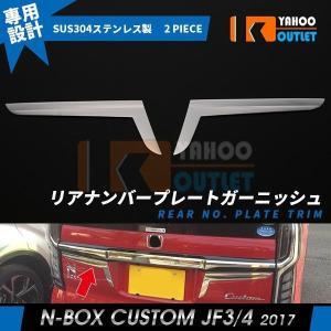 【商品説明】 適合車種: NBOX CUSTOM JF3/JF4系 適合年式:2017年9月〜(H2...