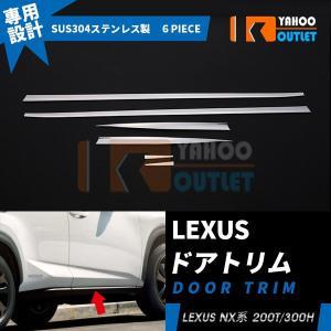 レクサス NX 200T/300H サイド ドアトリム ドア アンダー ガーニッシュ ステンレス 鏡...