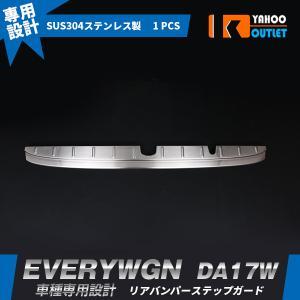スズキ エブリイワゴン DA17W 専用 2015年2月〜 リアバンパープロテクター ステップガード...