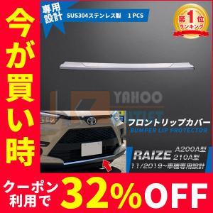 人気 トヨタ ライズ RAIZE A200A/210A型 2019年 フロントリップカバー バンパー...