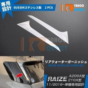 新品 ライズ RAIZE A200A/210A型 2019年 リア ウィンドウ ピラーガーニッシュ ...