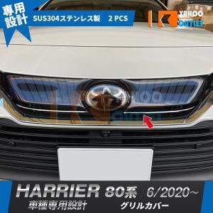 トヨタ 新型 ハリアー 80系 2020年6月〜 フロントバンパーグリルカバー ガーニッシュ 上段 ...