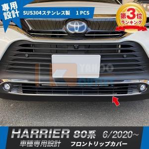 大人気 トヨタ 新型 ハリアー 80系 2020年6月〜 フロントリップカバー ガーニッシュ 傷予防...