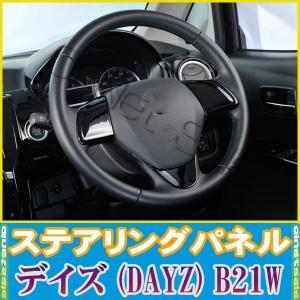 適合車種:日産 デイズ (DAYZ) B21W 員数:4ピース 色: 黒木目調/茶木目調/ピアノブラ...