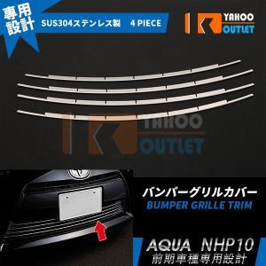 【商品説明】 適合車種:アクア(AQUA) NHP10  年式:前期 ピース数:4pcs 材質:SU...