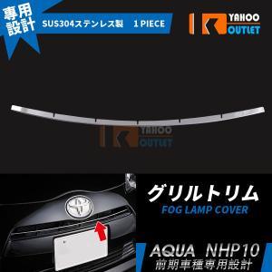 【商品説明】 適合車種:アクア(AQUA) NHP10 年式:前期 ピース数:1pcs 材質:SUS...