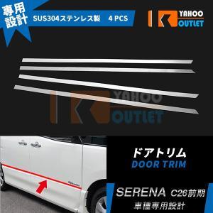 【商品説明】 適合車種:日産 セレナ C26 年式:2010年11月〜2013年11月 ピース数:4...