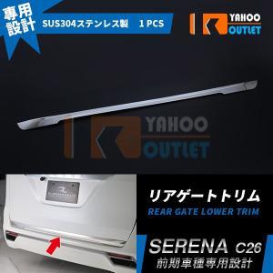【商品説明】 適合車種:日産 セレナ C26 年式:前期 ピース数:1pcs 材質:SUS304ステ...