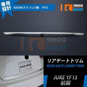 【商品説明】 適合車種:日産 ジューク YF15 年式:前期 ピース数:1pcs 材質:SUS304...