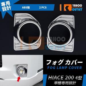 トヨタ ハイエース 200系 4型 標準 ワイド フォグラン...