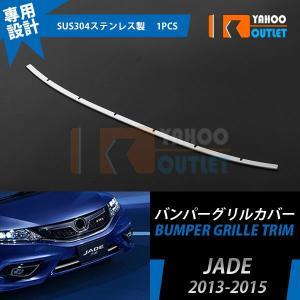 【商品説明】 適合車種:ホンダ ジェイド JADE FR4/FR5 年式:2013-2015年 ピー...