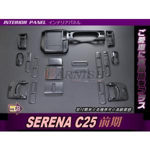 適合車種:セレナ C25 前期 年式:2005年5月〜2007年12月 員数:18ピース 色:黒木目...