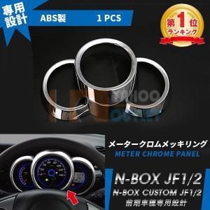 人気 N-BOX/N-BOX カスタム JF1/2 メーターパネル クロムメッキ リング ピカピカ ...