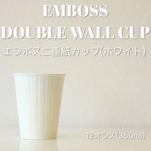 紙コップ 断熱エンボス二重12オンス 紙カップ ホワイト|bmt-store