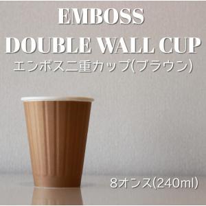 紙コップ 断熱エンボス二重8オンス 紙カップ ブラウン|bmt-store