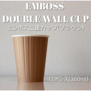 紙コップ 断熱エンボス二重12オンス 紙カップ ブラウン|bmt-store