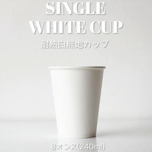 紙コップ 耐熱白無地 80mm口径8オンス 紙カップ|bmt-store