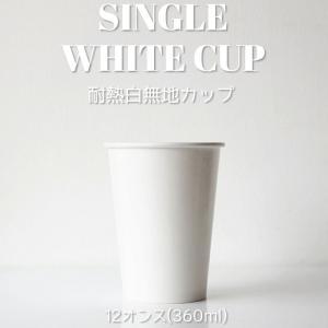 紙コップ 耐熱白無地 90mm口径12オンス 紙カップ|bmt-store